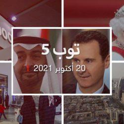 توب 5: اتصال بين محمد بن زايد وبشار الأسد.. وفيسبوك تتجه لتغيير اسمها
