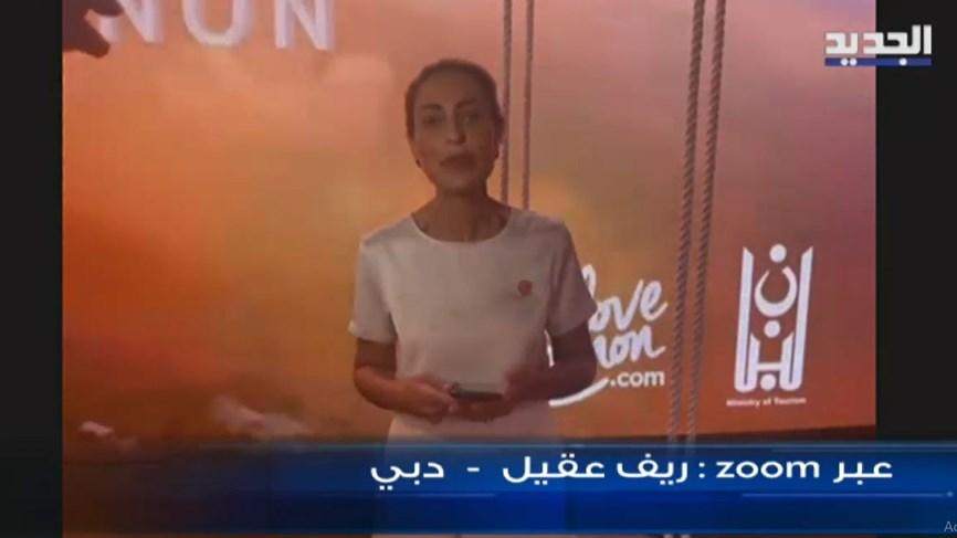 """لبنانُ """"بجناحِه المكسور"""" في إكسبو دبي"""