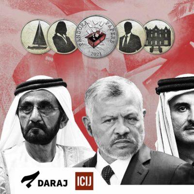 """موقع درج:من هي أبرز الشخصيّات العربيّة التي ظهرت في """"وثائق باندورا""""؟"""