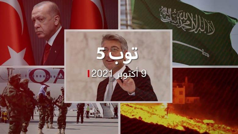 """توب 5: انفصال شبكة كهرباء لبنان.. ورئاسة تركيا ترد على أنباء """"مرض أردوغان"""""""