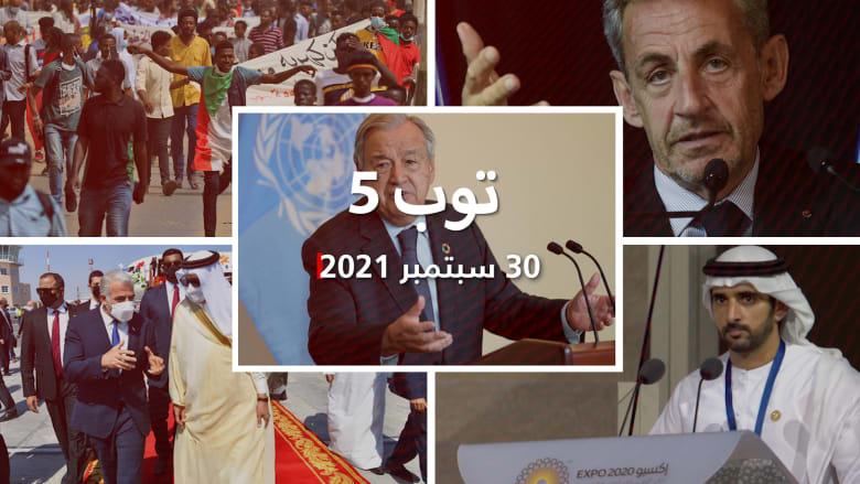 توب 5: افتتاح إكسبو 2020 دبي.. وإدانة ساركوزي وطرد مسؤولي الأمم المتحدة من إثيوبيا